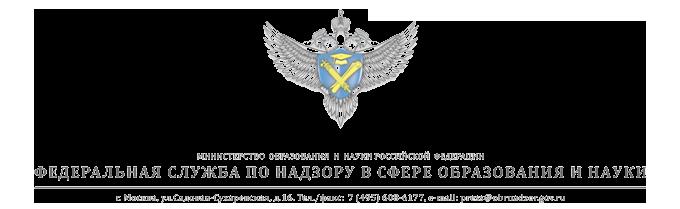 Рособрнадзор - шапка документа