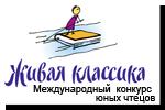 эмблема Международного конкурса чтецов прозы  «Живая классика»