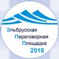 Эльбрусская переговорная площадка – 2018